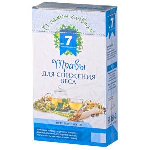 Чайный напиток О самом главном №07 - Травы для снижения веса, 30 ф/п