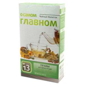 Чайный напиток О самом главном №13 - Травы от простуды, 30 ф/п