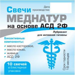 Свечи АСД-2Ф Дорогова с живицей пихты и касторовым маслом