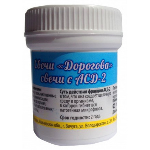 Свечи АСД-2 - антисептик стимулятор Дорогова, 10шт
