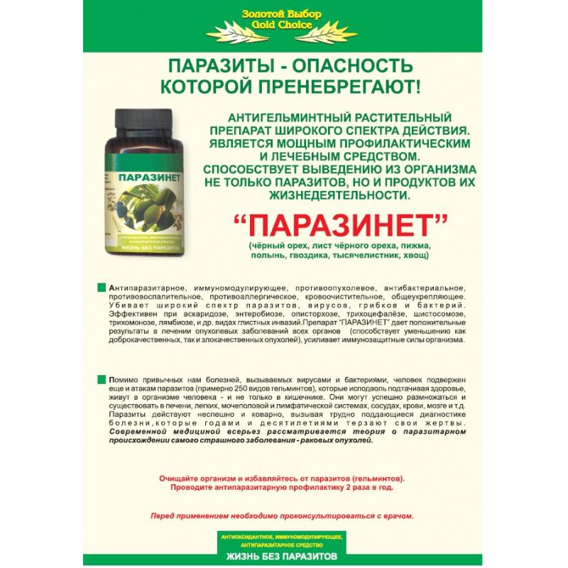 эффективный рецепт от паразитов-хв4