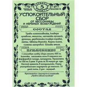 Сбор трав №05 Успокоительный (Михальченко С.И.), 100гр
