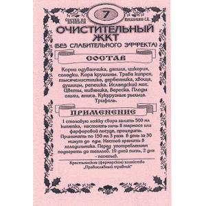 Травяной сбор №7 по прописи Михальченко С.И. для очищения организма