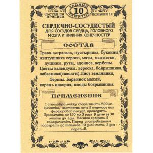 Сбор трав №10 Сердечно-сосудистый (Михальченко С.И.), 100гр