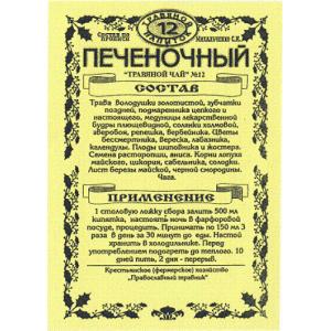 Сбор трав №12 Печеночный (Михальченко С.И.), 100гр