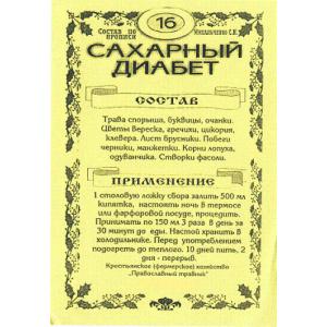 Сбор трав №16 Сахарный диабет (Михальченко С.И.), 100гр