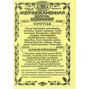 Сбор трав №18 Желчнокаменная болезнь – Холангит (Михальченко С.И.), 100гр