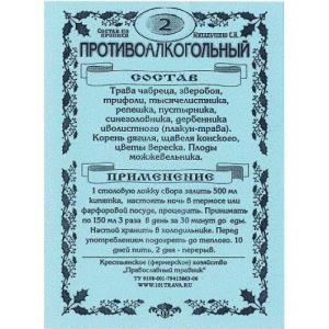 Сбор трав №2 Противоалкогольный (Михальченко С.И.), 100гр