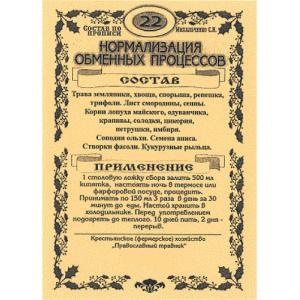 Сбор трав №22 Нормализация обменных процессов (Михальченко С.И.), 100гр