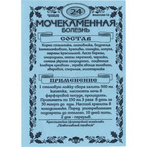 Сбор трав №24 Мочекаменная болезнь (Михальченко С.И.), 100гр