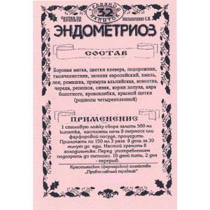 Сбор трав №32 Эндометриоз (Михальченко С.И.), 100гр