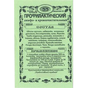 Сбор трав №53 Профилактический лимфо-кровоочистительный (Михальченко С.И.), 100гр