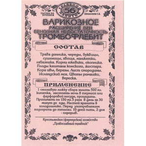 Сбор трав №56 Варикозное расширение вен (Михальченко С.И.), 100гр
