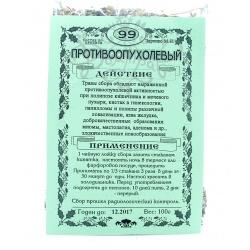 Сбор трав Здренко №99 (Противоопухолевый), 100гр