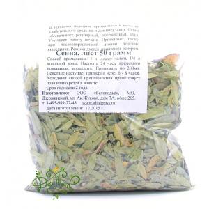 Сенна лист, 50гр